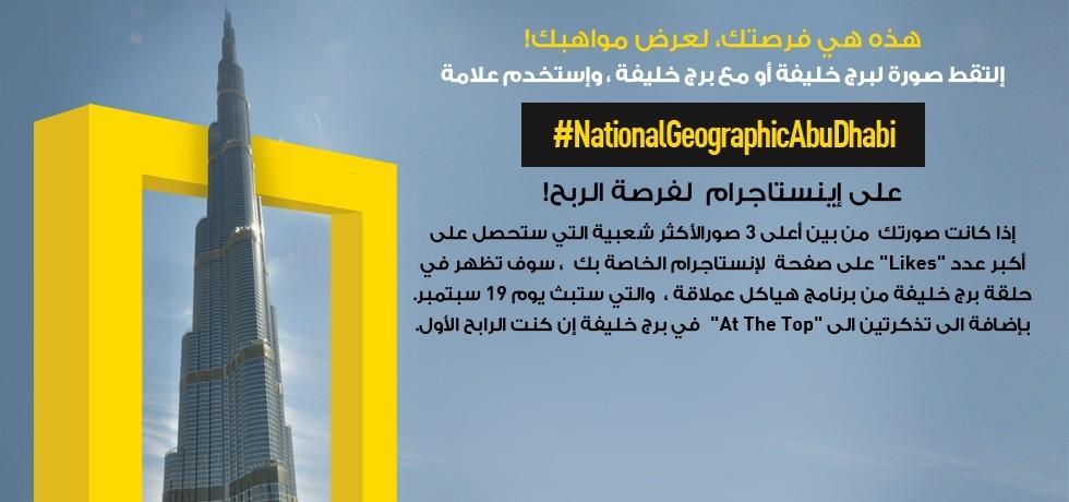 NationalGeographicAbuDhabi#