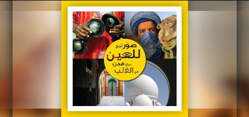 Nat Geo Abu Dhabi Moments Awards Contest