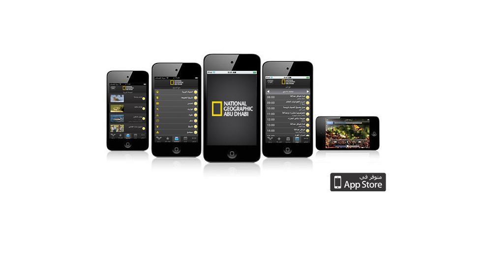 """حمل تطبيق قناة ناشونال جيوغرافيك على هاتفك المحمول """"IPHONE"""""""