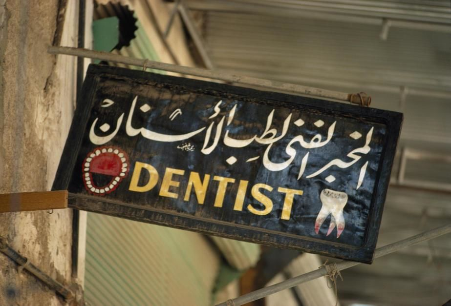 Dentist Sign in Medinah. [Dagens foto - maj 2011]