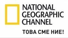 Премиерите през февруари по National Geographic Channel Предаване