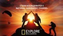 """""""Explore Bulgaria"""" с над 100 000 посетители  за по-малко от месец Предаване"""