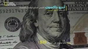 10 Facts About Money photo